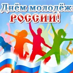Мы - молодость России