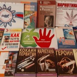 Выставка «Наркомания - дорога в никуда»