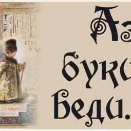 Заветное слово–откуда азбука пришла