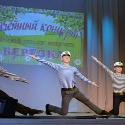 Отчетный концерт ДШИ «Берёзка»