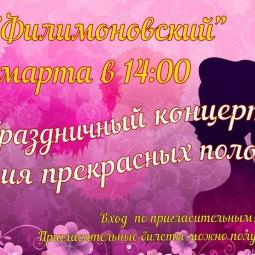 Праздничный концерт ДК Филимоновский