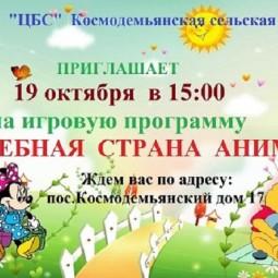 Космодемьянская сельская библиотека
