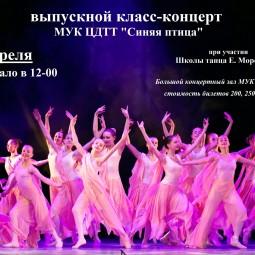 «Выпускной класс-концерт»