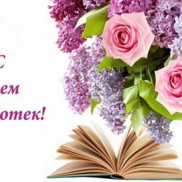 Онлайн-поздравление «На пьедестале -библиотека!»