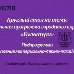 Муниципальная программа г.о. Химки КУЛЬТУРА