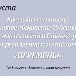Ежегодное обращение Губернатора МО к жителям