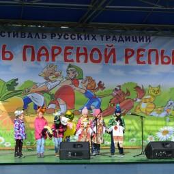 Фестиваль русских традиций «День пареной репы»