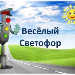 «Весёлый светофор»