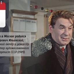 Игорь Ильинский–русский, советский актер театра и кино, режиссер