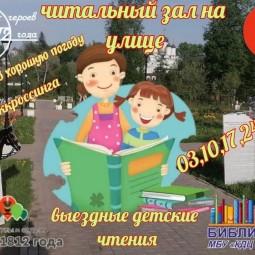 Детские выездные чтения в ГПКиО «Парк героев 1812 года»