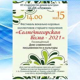 Фестиваль «Солнечногорская весна»