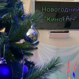Онлайн-рубрика «Новогодний киноFAN»