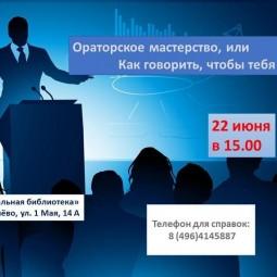Встреча «Ораторское мастерство»