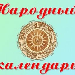 Рубрика «Народный календарь»