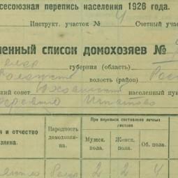 19 октября в 1645 году в России был издан Указ о переписи населения