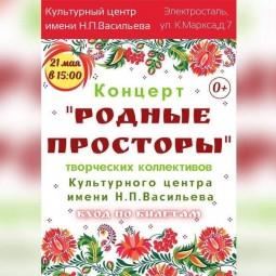 Концерт коллективов народного творчества «Родные просторы»