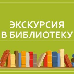 Экскурсия «Чтоб шагалось в пору с веком, запишись в библиотеку!»