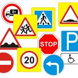 Беседа, викторина «Будьте осторожными, знайте знак дорожный вы!»
