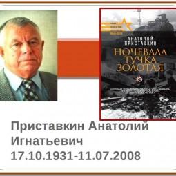 Приставкин Анатолий Игнатьевич
