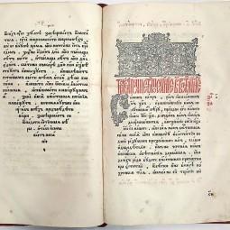 Онлайн-выставка одного экспоната. В день выхода первой русской печатной книги.