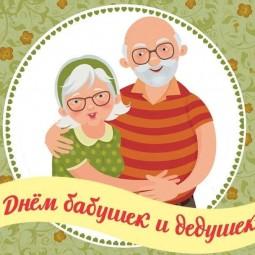 «Всемирный день бабушек и дедушек»