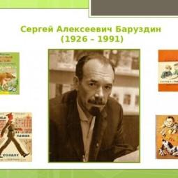 К 95-летию С.А. Баруздина