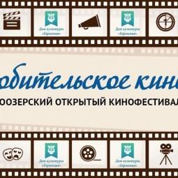 VII Белоозерский открытый кинофестиваль «Любительское кино»