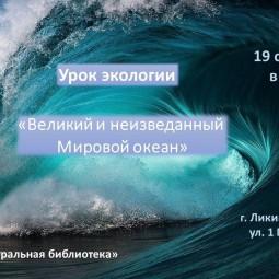 Урок экологии «Великий и неизведанный Мировой океан»