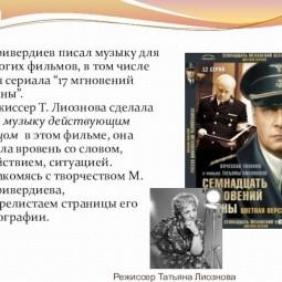 17 мгновений Ю.Семенова