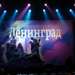 «Непокорённый Ленинград»