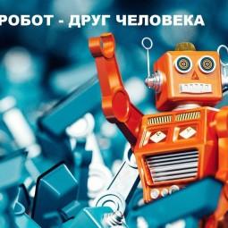 «Робот – друг человека»