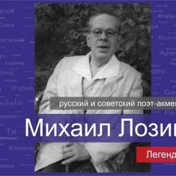 К 135-летию Лозинского М.Л.–русского, советского поэта и переводчика