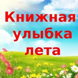 «Книжная улыбка лета»