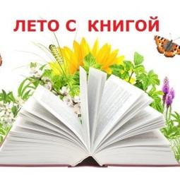«Лето с книгой»