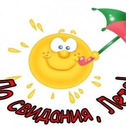 Игровая программа «До свидания, Лето!»
