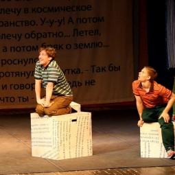Спектакль «Фантазёры»