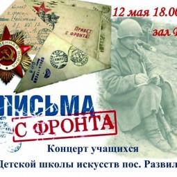 «Письма с фронта»концерт учащихся ДШИ