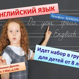Обучение. Английский язык