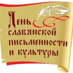 Литературно-музыкальная композиция ко Дню славянской письменности и культуры