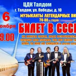 Концертная программа ВИА «Билет в СССР» под названием «Полёт в ностальгию»