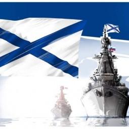 «Российский флот»