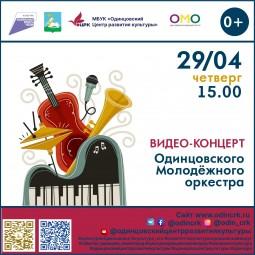 Видеоконцерт Одинцовского Молодёжного оркестра