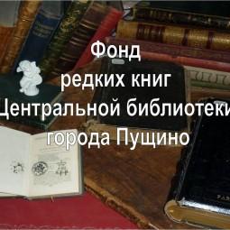 Музей редкой книги