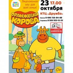 Праздник для всей семьи «Оранжевая корова»!