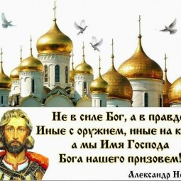 За Русь святую
