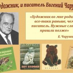 «Евгений Чарушин – писатель и художник»