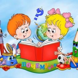 Игра-викторина для детей «Почемучки»