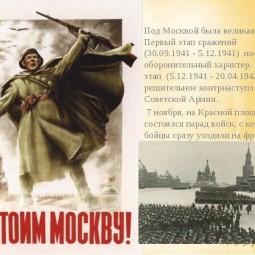 К 80-летию со дня начала Московской битвы