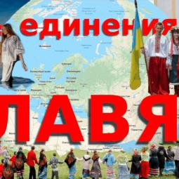 «День дружбы и единения славян» - громкие чтения