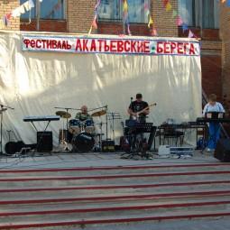 Фестиваль «Акатьевские берега»